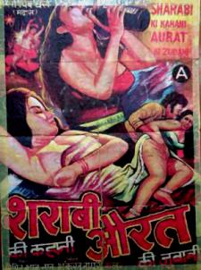 Poster0042sharabi_ki_kahani_aurat_k