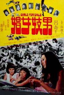 Poster0014girlsforsale