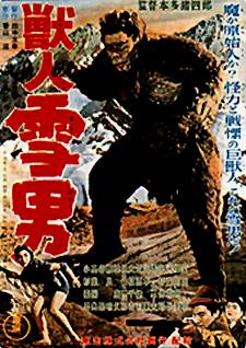 Poster0046yukiotoko