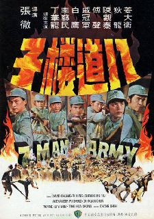 Poster0171seven_man_army
