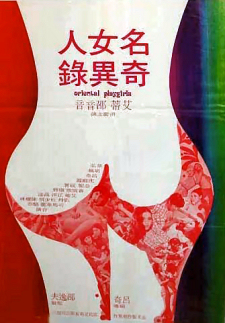 Poster0792oriental_playgirls